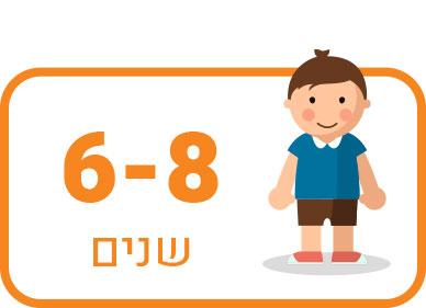 משחקים לילדים מגיל 6 עד 8
