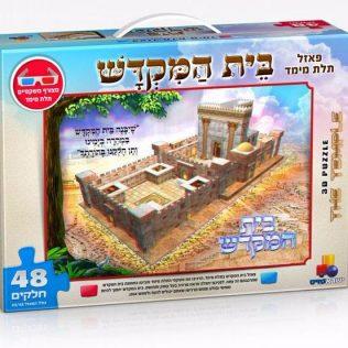 פאזל רצפה 3D בית המקדש