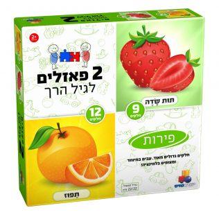 2 פאזלים בקופסה – פירות 9,12