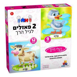 2 פאזלים בקופסה – בעלי חיים 9,12