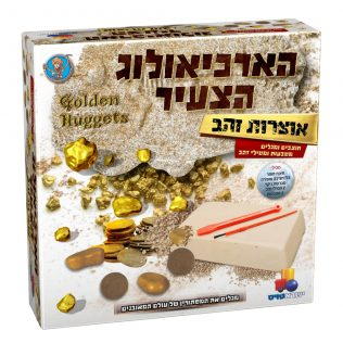 הארכיאולוג הצעיר – אוצרות הזהב