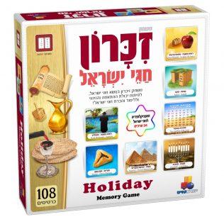 זיכרון חגי ישראל
