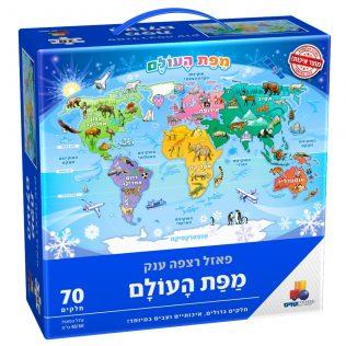 פאזל מפת העולם