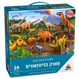 פאזל רצפה ענק פארק הדינוזאורים