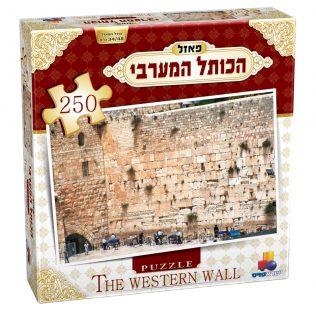 פאזל הכותל המערבי – 250 חלקים
