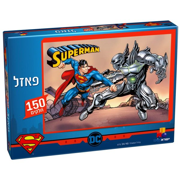 פאזל סופרמן