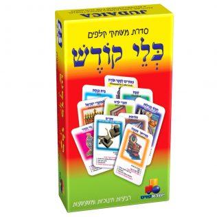 משחק קלפים רביעיות – כלי קודש
