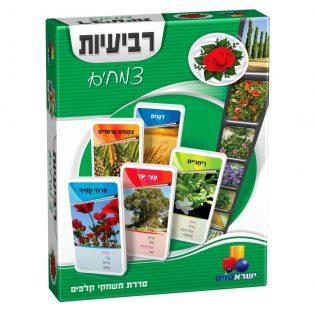 משחק קלפים רביעיות – צמחים