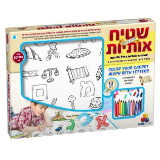 שטיח אותיות לצביעה – ציורים ביהדות