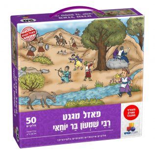פאזל מגנט – רבי שמעון בר יוחאי