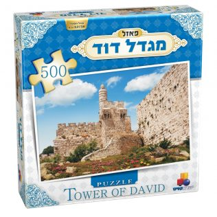 פאזל מגדל דוד – 500 חלקים